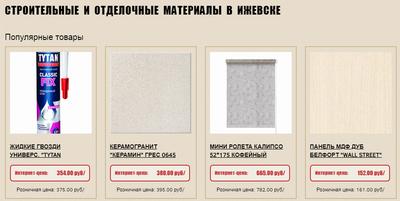 Интернет-магазин строительных и отделочных материалов - main